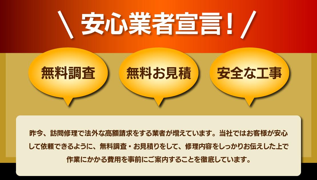 東京の水道修理安心業者